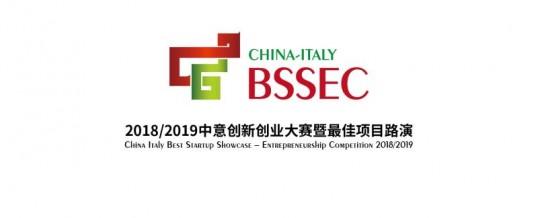 Best-Startup-Showcase-–-percorsi-di-internazionalizzazione-in-Cina-538x218